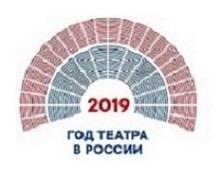Год театра 2019