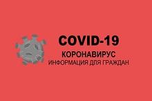 Короновирус. Информация для граждан